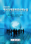 해외장례문화견학 행사가 5일부터 8일까지 실시된다
