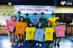 셰플러 코리아 대학 봉사단 사랑의 티셔츠 만들기 캠페인에 동참했다