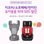 YKBnC가 여름을 맞아 외출시 필요한 육아용품을 대상으로 네이버 스토어팜에서 할인 이벤트를 진행중이다
