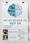 MIT 벤처멘토링프로그램 창업자 교육