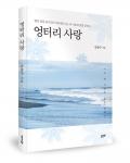 엉터리 사랑, 문종구 지음, 좋은땅출판사, 224쪽, 10,000원