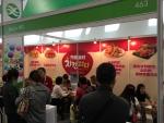 2015년 베이징 프랜차이즈 전시회 치킨파티 브랜드관