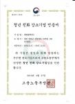 대명광학 청년 친화강소기업인증서