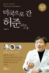 도서출판 행복에너지가 유화승 박사의 미국으로 간 허준 그리고 그 후를 출간했다
