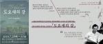 세종문화회관 서울시오페라단은 7월 28일부터 31일까지 세종문화회관 M씨어터에서 새롭게 현대오페라시리즈를 선보인다