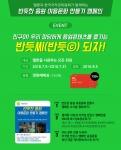 한국저작권위원회가 로엔엔터테인먼트와 반듯한 음원 이용문화 만들기 캠페인을 전개한다