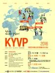 2016 대한민국청소년자원봉사단 모집 포스터