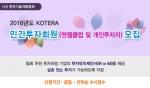 한국기술개발협회는 2016년도 KOTERA 민간투자회원(엔젤클럽 및 개인투자자) 모집 계획을 홈페이지에 공고하고 석착순 수시 접수를 받는다