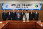 도로교통공단과 가천대학교가 업무협약을 체결했다