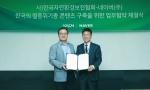 네이버와 한국자연환경보전협회가 멸종 위기 처한 국내 야생생물 콘텐츠 제작 위한 MOU를 체결했다
