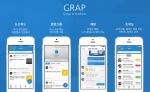 (주)파트너가 신세계아이앤씨와 협력하여 업무 효율은 높이고 사생활은 분리하는 협업 서비스 '그랩(GRAP)'을 출시했다고 4일 밝혔다