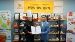 줄리앙와플이 삼양사와 전략적 업무 협약식을 체결했다