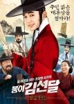 유승호, 조재현 주연의 봉이 김선달 포스터
