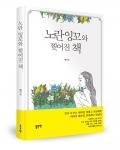 노란 잉꼬와 찢어진 책/배기교 지음/좋은땅출판사/298쪽/13,000원