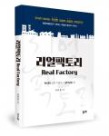 리얼팩토리, 김광호 지음, 좋은땅출판사, 315쪽, 15,000원