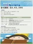 수봉도서관 2016년 여름독서교실 홍보물