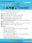 영종도서관 2016년 여름독서교실 홍보물