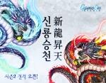 게임온스튜디오가 개발, 서비스 하는 무협 2D MMORPG 신(新)천상비에서 신룡승천 시즌2 서버 오픈을 진행한다