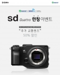 세기P&C가 시그마에서 포베온 X3 다이렉트 이미지 센서를 탑재한 높은 이미지 품질의 렌즈 교환식 디지털 카메라 SIGMA sd Quattro의 런칭판매를 오늘 7월 11일부터 실시한다