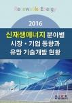 2016 신재생에너지 보고서 표지