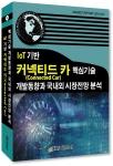 IRS글로벌 IoT 기반 커넥티드 카 핵심기술 개발동향과 국내외 시장전망 분석 보고서