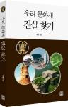 우리 문화재 진실 찾기, 최홍 지음, 렛츠북출판사, 292쪽, 13,000원