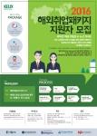 켈리서비스 코리아가 한국산업인력공단 주관 해외취업패키지사업 참가자를 공개 모집한다