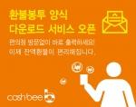 캐시비카드가 환불봉투양식 온라인제공 서비스를 실시한다