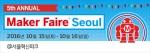 메이커 페어 서울 2016 공식 포스터