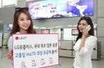 LG유플러스는 국내 최초로 일본과 홍콩 2개국에서 하루 종일 고품질 VoLTE 로밍이 가능한 스마트 로밍 LTE 음성 요금제와 VoLTE와 함께 LTE 데이터까지 이용하는 스마트 로밍 LTE 패키지를 출시한다