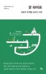 문예출판사는 오리건 주립대 환경철학 교수인 바르바라 무라카의 굿 라이프를 출간했다