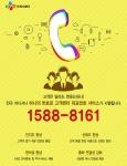 CJ프레시웨이(대표 강신호)가 고객의 편의를 위해 대표 번호 서비스를 운영한다