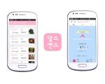 디지털 헬스케어 기업 휴레이포지티브(대표 최두아)가 임신성 당뇨병 관리에 도움이 되는 앱 '맘스센스'를 13일(수) 전격 출시 한다고 밝혔다