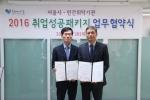 한국직업전문학교, 청년취업을 위한 웹퍼블리셔 국비무료과정 개설 예정…일학습병행제 취업지원