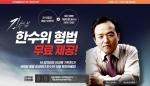 박문각 남부경찰온라인 사이트 내 형법 이론 강의 무료 제공 이벤트 페이지