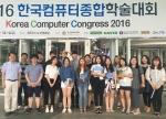 건국대 인터넷미디어공학 학생들이 컴퓨터종합학술대회 논문상 3건을 수상했다