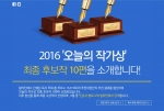 2016 오늘의 작가상, 최종 후보작 10편 공개