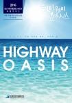2016 하이웨이 오아시스 표지(총 122페이지)