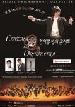 베세토필하모닉오케스트라가 전하는 환상의 명화 음악여행 한여름밤의 콘서트가 오는 16일 한전아트센터에서 개최된다