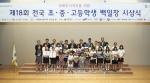 제18회 전국 초·중·고등학생 백일장 대회 시상식이 11일 열렸다