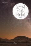 도서출판 행복에너지가 김건형 시집 눈 뜨니 마흔이더라를 출간했다