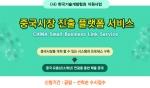 한국기술개발협회는 중국시장 진출 프랫폼서비스 지원사업을 협회 홈페이지에 공고하고 석착순 수시 접수를 받는다