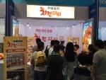 2016 베이징프랜차이즈 전시회 치킨파티 부스에 현지인들의 문의가 쇄도했다