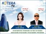 한국기술개발협회는 국내 최초 정책자금 콘텐츠 인터넷 방송 KOTERA TV를 개국했다고 발표했다