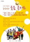 문화기획사 로운이 서울특별시 후원으로 웃음콘서트를 개최한다