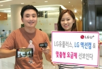 LG유플러스가 LG Action cam을 19일부터 출시하고 맞춤형 요금제도 함께 선보인다