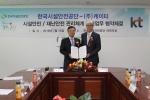 KT 윤경림 미래융합사업추진실장(사진 좌측)과 한국시설안전공단 강영종 이사장(사진 우측)이 15일 한국시설안전공단 일산청사에서 업무협약을 체결했다