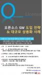 KT DS가 스타트업 대상 무료 세미나를 개최한다