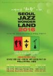 서울재즈원더랜드 2016