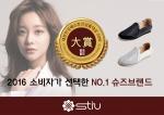 스티유(STIU)가 대한민국 베스트 신상품 대상을 수상했다